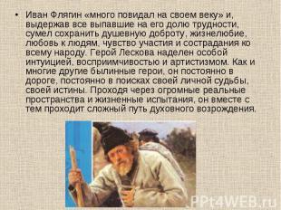 Иван Флягин «много повидал на своем веку» и, выдержав все выпавшие на его долю т