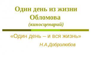 Один день из жизни Обломова (киносценарий) «Один день – и вся жизнь» Н.А.Добролю