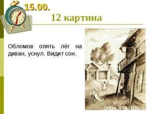 12 картина