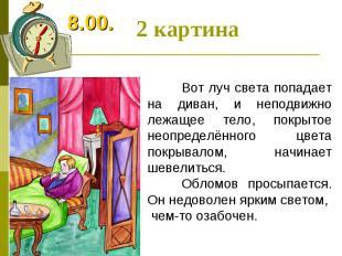 2 картина