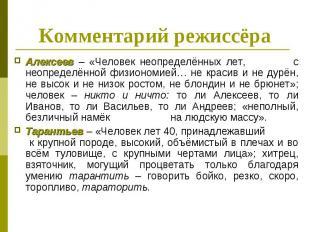 Комментарий режиссёра Алексеев – «Человек неопределённых лет, с неопределённой ф