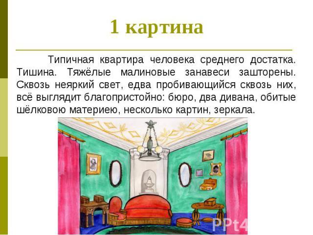 1 картина