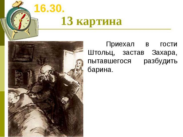 13 картина