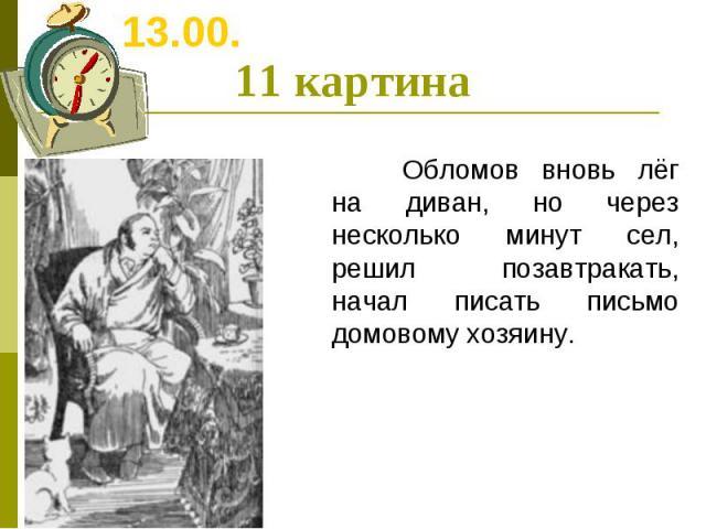 11 картина