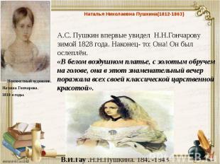 Наталья Николаевна Пушкина(1812-1863) Неизвестный художник. Наташа Гончарова. 18