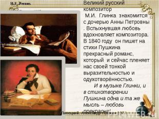 И.Е. Репин. И.Е. Репин. М.И.Глинка.1887