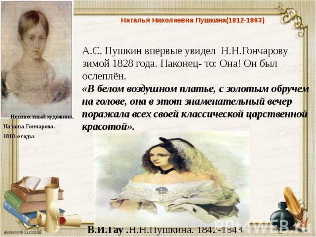 Наталья Николаевна Пушкина(1812-1863) Неизвестный художник. Наташа Гончарова. 1810-е годы.