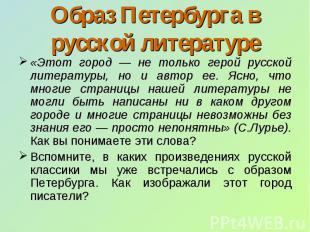 Образ Петербурга в русской литературе «Этот город — не только герой русской лите