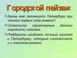Городской пейзаж Каким вам запомнился Петербург при чтении первых глав романа? О