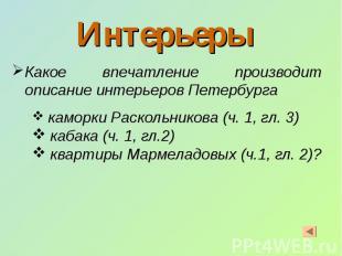 Интерьеры Какое впечатление производит описание интерьеров Петербурга