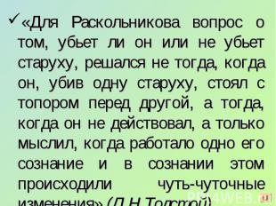 «Для Раскольникова вопрос о том, убьет ли он или не убьет старуху, решался не то