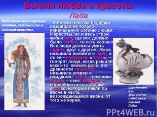 Этим именем наши предки называли не только изначальную богиню любви и красоты, н