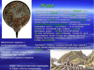 Сколько значимых слов связано с Жизнью (еще ее именовали Живой) — славянской бог