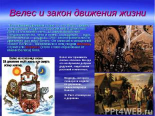 Его главным деянием стало то, что Велес привел сотворенный Родом и Сварогом мир
