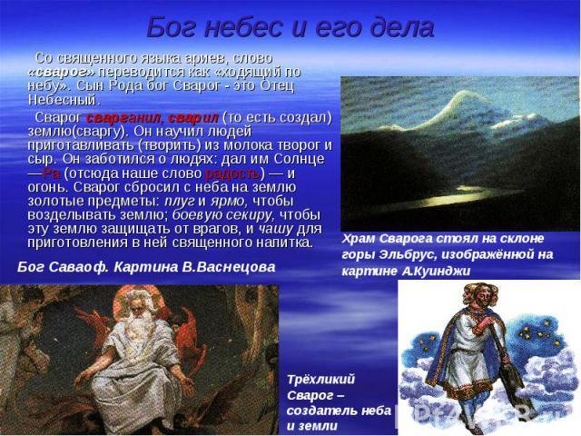 Со священного языка ариев, слово «сварог» переводится как «ходящий по небу». Сын Рода бог Сварог - это Отец Небесный. Со священного языка ариев, слово «сварог» переводится как «ходящий по небу». Сын Рода бог Сварог - это Отец Небесный. Сварог сварга…