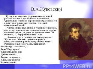 В.А.Жуковский Жуковского называют родоначальником новой русской поэзии. В его ли
