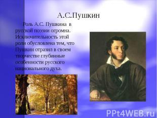 А.С.Пушкин Роль А.С. Пушкина в русской поэзии огромна. Исключительность этой рол