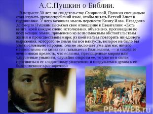 А.С.Пушкин о Библии. В возрасте 30 лет, по свидетельству Смирновой, Пушкин специ