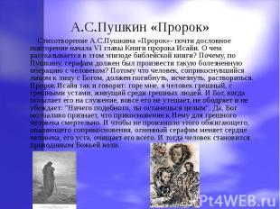 А.С.Пушкин «Пророк» Стихотворение А.С.Пушкина «Пророк»- почти дословное повторен