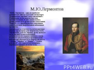 М.Ю.Лермонтов М.Ю. Лермонтов - одна из наиболее трагических фигур в русской лите