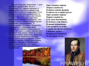 Михаил Юрьевич Лермонтов — поэт настолько прекрасный, сколь и загадочный. Его ли