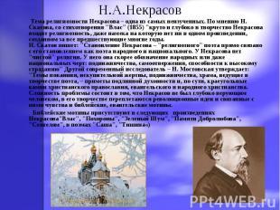 Н.А.Некрасов Тема религиозности Некрасова – одна из самых неизученных. По мнению