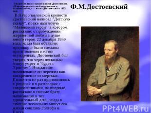 Ф.М.Достоевский Евангелие было главной книгой Достоевского. «Я происходил из сем