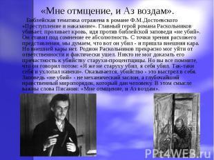 «Мне отмщение, и Аз воздам». Библейская тематика отражена в романе Ф.М.Достоевск