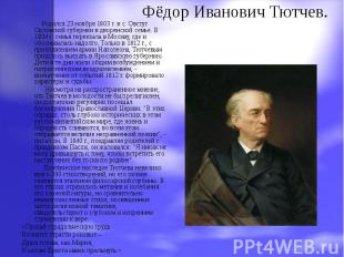 Фёдор Иванович Тютчев. Родился 23 ноября 1803 г. в с. Овстуг Орловской губернии