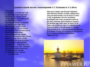 Сравнительный анализ стихотворений А.С.Пушкина и А.А.Фета Отче наш Я слышал – в
