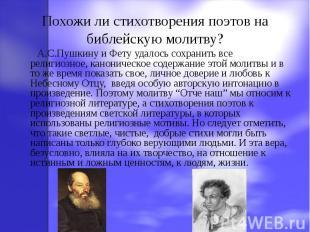 Похожи ли стихотворения поэтов на библейскую молитву? А.С.Пушкину и Фету удалось