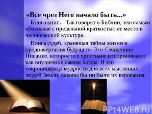 «Все чрез Него начало быть...» Книга книг... Так говорят о Библии, тем самым обо
