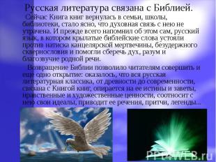 Русская литература связана с Библией. Сейчас Книга книг вернулась в семьи, школы
