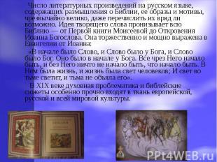 Число литературных произведений на русском языке, содержащих размышления о Библи