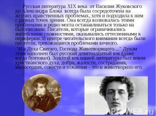 Русская литература XIX века от Василия Жуковского до Александра Блока всегда был