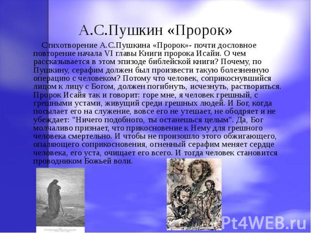 А.С.Пушкин «Пророк» Стихотворение А.С.Пушкина «Пророк»- почти дословное повторение начала VI главы Книги пророка Исайи. О чем рассказывается в этом эпизоде библейской книги? Почему, по Пушкину, серафим должен был произвести такую болезненную операци…