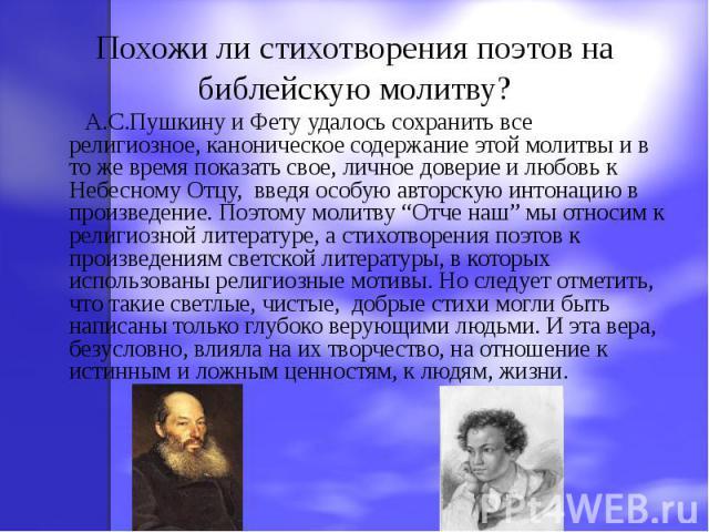 Похожи ли стихотворения поэтов на библейскую молитву? А.С.Пушкину и Фету удалось сохранить все религиозное, каноническое содержание этой молитвы и в то же время показать свое, личное доверие и любовь к Небесному Отцу, введя особую авторскую интонаци…
