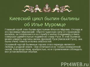 Главный герой этих былин-крестьянин Илья из Мурома. Отсюда и его прозвище-Муромс