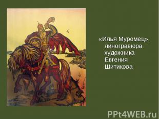 «Илья Муромец», линогравюра художника Евгения Шитикова «Илья Муромец», линогравю