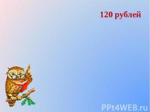120 рублей