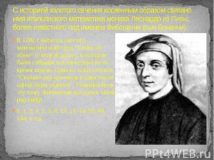 С историей золотого сечения косвенным образом связано имя итальянского математик
