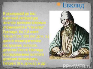 """В дошедшей до нас античной литературе золотое деление впервые упоминается в """"Нач"""