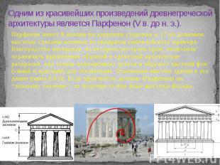 Одним из красивейших произведений древнегреческой архитектуры является Парфенон