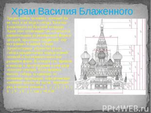 Храм Василия Блаженного Трудно найти человека, который бы не знал и не видел соб