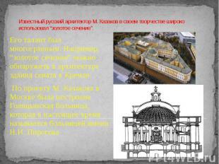 """Известный русский архитектор М. Казаков в своем творчестве широко использовал """"з"""