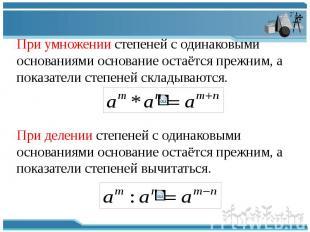 При умножении степеней с одинаковыми основаниями основание остаётся прежним, а п