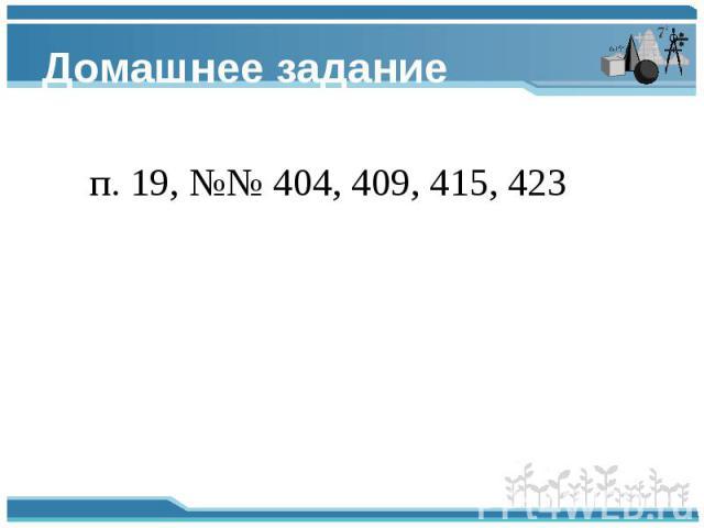 Домашнее задание п. 19, №№ 404, 409, 415, 423