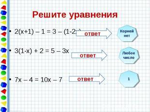 2(х+1) – 1 = 3 – (1-2х) 2(х+1) – 1 = 3 – (1-2х) 3(1-х) + 2 = 5 – 3х 7х – 4 = 10х