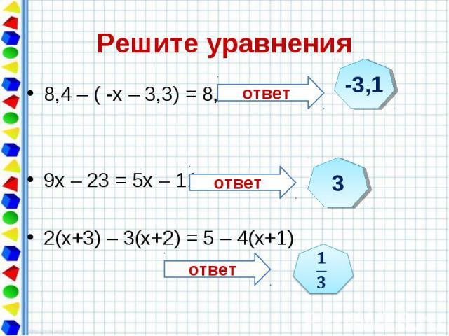 8,4 – ( -х – 3,3) = 8,6 8,4 – ( -х – 3,3) = 8,6 9х – 23 = 5х – 11 2(х+3) – 3(х+2) = 5 – 4(х+1)