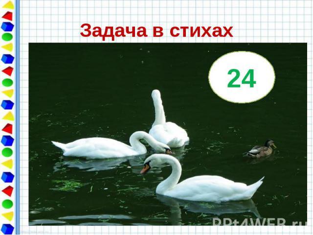 Как-то рано поутру Птицы плавали в пруду. Белоснежных лебедей Втрое больше, чем гусей. Уток было восемь пар- Вдвое больше, чем гагар. Сколько было птиц всего, Если нам еще дано, Что всех уток и гусей Столько, сколько лебедей? Как-то рано поутру Птиц…